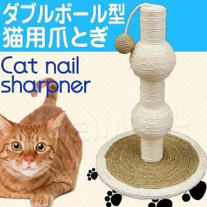 爪とぎ 猫 麻 ポール型 猫用 ネコ つめとぎ 爪研ぎ おしゃれ 猫グッズ 猫用爪とぎ