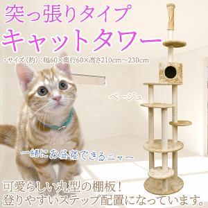 キャットタワー 突っ張り型 大型 麻 230cm 猫タワー おしゃれ 爪とぎ 猫グッズ スリム 遊び場|pickupplazashop