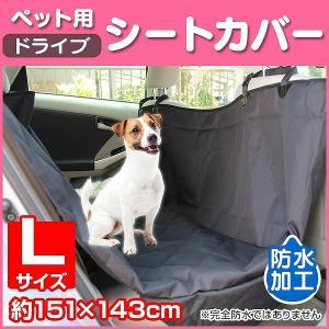 犬用ドライブ用品 ドライブシート ペット 車 後部座席 Lサイズ シートカバー 防水シート 汚れ防止|pickupplazashop