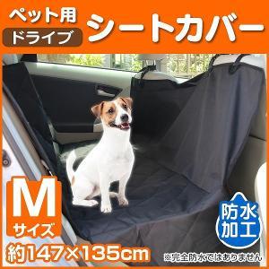 犬用ドライブ用品 ドライブシート ペット 車 後部座席 Mサイズ シートカバー 防水シート 汚れ防止 犬用ドライブ用品|pickupplazashop