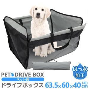 ペット 車 シート ドライブボックス 車載 カーシート シートカバー BOX ボックス 犬用ドライブ用品|pickupplazashop