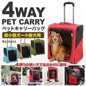 旅行など、お出かけに最適なペット用キャリーバッグです。  キャリーとして使用したり、手持ちはもちろん...