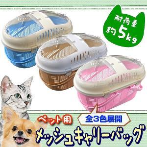 室内犬や猫と一緒にお出かけができる、通気性に優れたメッシュペットキャリーです。  フルオープンで出入...