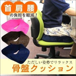 骨盤クッション 椅子用 オフィス ピンク 低反発 骨盤矯正 ...
