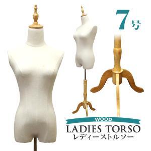 トルソー マネキン 7号 女性 猫脚 木製 レディース ディスプレイ全身 洋裁 腕無し|pickupplazashop