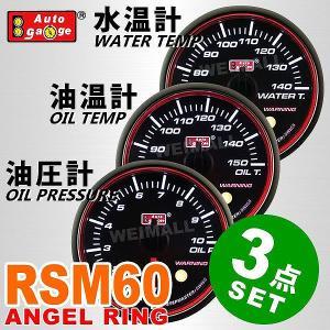 オートゲージ 水温計 油温計 油圧計 RSM60Φ エンジェルリング ホワイトLED ワーニング機能付 (3点セット)|pickupplazashop