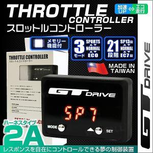 オートゲージ スロットルコントローラー GTドライブ 極薄 14mm 3モード 21段階 簡単取付 ハーネスタイプ2A専用 セット pickupplazashop