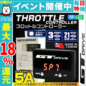 オートゲージ スロットルコントローラー GTドライブ 極薄 14mm 3モード 21段階 簡単取付 ハーネスタイプ5A専用 セット pickupplazashop