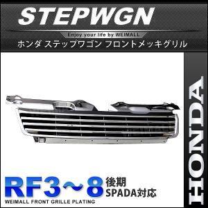 ステップワゴン RF3 RF4 RF5 RF6 RF7 RF8 後期 SPADA対応 フロントグリル メッキグリル グリル|pickupplazashop