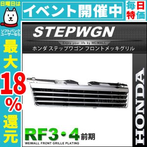 ステップワゴン RF3 RF4 前期 フロントグリル メッキグリル グリル|pickupplazashop