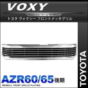 ヴォクシー VOXY AZR60 AZR65 後期 フロントグリル メッキグリル グリル|pickupplazashop