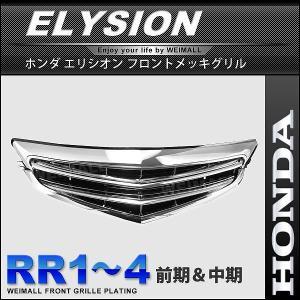 エリシオン RR1 RR2 RR3 RR4 前期 中期 フロントグリル メッキグリル グリル|pickupplazashop