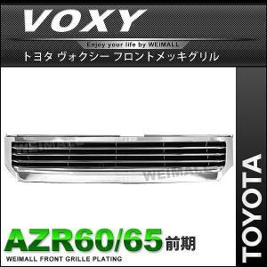ヴォクシー VOXY AZR60 AZR65 前期 フロントグリル メッキグリル グリル|pickupplazashop