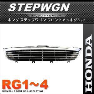 ステップワゴン RG1 RG2 RG3 RG4 フロントグリル メッキグリル グリル|pickupplazashop
