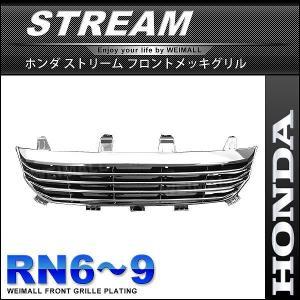 ストリーム RN6 RN7 RN8 RN9 フロントグリル メッキグリル グリル|pickupplazashop