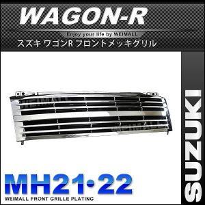 ワゴンR MH21 MH22 フロントグリル メッキグリル グリル|pickupplazashop