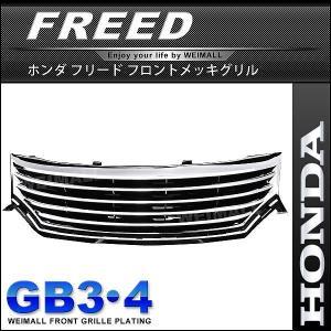 フリード FREED GB3 GB4 フロントグリル メッキグリル グリル|pickupplazashop