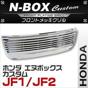 フロントグリル N-BOX カスタム JF1 JF2 DBA-JF1 DBA-JF2 (H24年7月〜H29年8月) ホンダ フロント グリル メッキグリル N-BOX custom|pickupplazashop