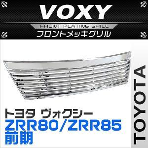 フロントグリル VOXY ヴォクシー 80 80系 前期 ZRR80 ZRR85 DBA-ZRR80 DBA-ZRR85 トヨタ TOYOTA フロント メッキグリル 交換 パーツ|pickupplazashop