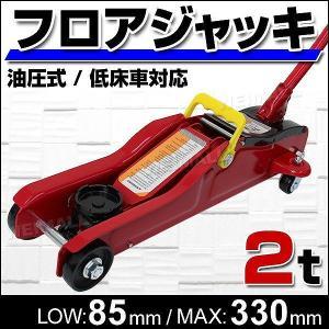 ガレージジャッキ 2t フロアジャッキ 2トン 油圧 ローダウン対応 コンパクト|pickupplazashop