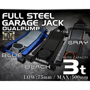 ガレージジャッキ 3t 低床 フロアジャッキ 3トン ジャッキ 油圧 低床ジャッキ デュアルポンプ式 ローダウン車対応 最低位75mm (クーポン配布中)|pickupplazashop|02