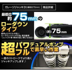 ガレージジャッキ 3t 低床 フロアジャッキ 3トン ジャッキ 油圧 低床ジャッキ デュアルポンプ式 ローダウン車対応 最低位75mm (クーポン配布中)|pickupplazashop|03