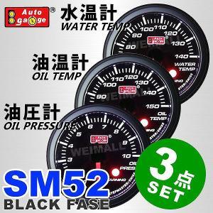 (3点セット)オートゲージ 水温計 油温計 油圧計 SM52Φ ホワイトLED ワーニング機能付|pickupplazashop