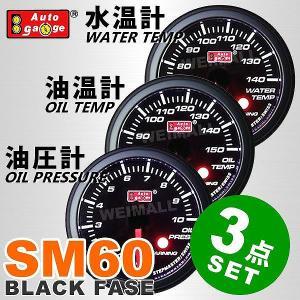 オートゲージ 水温計 油温計 油圧計 SM60Φ ホワイトLED ワーニング機能付 (3点セット)|pickupplazashop