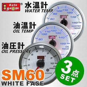 オートゲージ 水温計 油温計 油圧計 SM60Φ ホワイトフェイス ブルーLED ワーニング機能付 (3点セット)|pickupplazashop