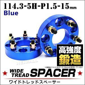 ワイドトレッドスペーサー 15mm ワイトレ ワイドスペーサー PCD114.3 5穴 P1.5 ブルー 青 2枚入 (クーポン配布中)