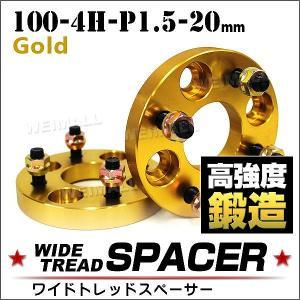 ワイドトレッドスペーサー 20mm ワイトレ ワイドスペーサー PCD100 4穴 P1.5 ゴールド 金 2枚入|pickupplazashop
