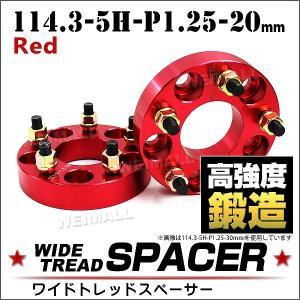 ワイドトレッドスペーサー 20mm ワイトレ ワイドスペーサー PCD114.3 5穴 P1.25 レッド 赤 2枚入|pickupplazashop