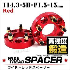 ワイドトレッドスペーサー 15mm ワイトレ ワイドスペーサー PCD114.3 5穴 P1.5 レッド 赤 2枚入|pickupplazashop