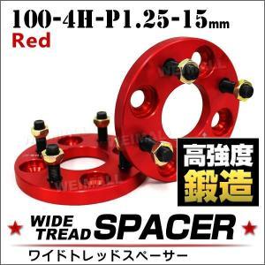 ワイドトレッドスペーサー 15mm ワイトレ ワイドスペーサー PCD100 4穴 P1.25 レッド 赤 2枚入 (クーポン配布中)