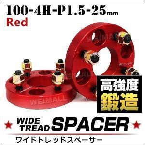スペーサー ワイドトレッドスペーサー ワイトレ スペーサー  25mm ワイトレ ワイドスペーサー PCD100 4穴 P1.5 レッド 赤 2枚入 ホイールスペーサー|pickupplazashop