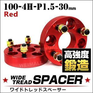 ワイドトレッドスペーサー 30mm ワイトレ ワイドスペーサー PCD100 4穴 P1.5 レッド 赤 2枚入|pickupplazashop
