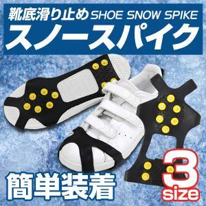 アイススパイク スノーブーツ スノースパイク 靴用 ワンタッチ 滑り止め 雪 アイスバーン アウトド...