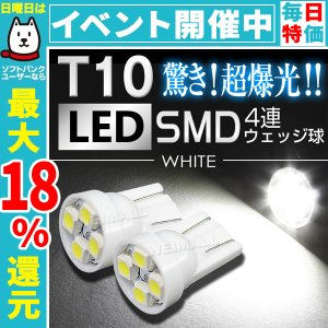 T10 LED ウェッジ球 4連SMD ルームランプ 2個セット 自動車用ルームランプ|pickupplazashop