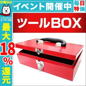 ツールボックス 工具箱 道具箱 工具ボックス 工具入れ|pickupplazashop