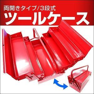 工具箱 ツールボックス 3段 両開きタイプ 工具ボックス 工具ケース|pickupplazashop