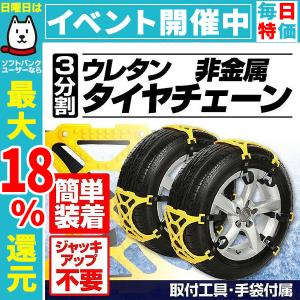 タイヤチェーン 非金属 簡単 サイズ 適合表 有り スノーチ...