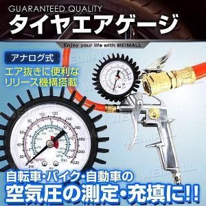 タイヤゲージ エアーゲージ 空気圧 測定 空気入れ エア抜き 調整 点検 タイヤ交換 アナログ|pickupplazashop