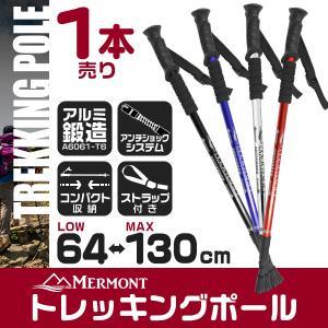 トレッキングポール I型 ステッキ ストック 軽量アルミ製 登山用杖 1本|pickupplazashop