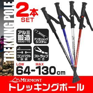 トレッキングポール 2本セット I型 ステッキ ストック 軽量アルミ製 登山用杖|pickupplazashop
