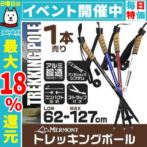 トレッキングポール I型 女性用・子供用 ステッキ ストック 軽量アルミ製 登山用杖 1本|pickupplazashop