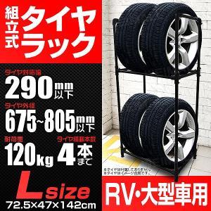 タイヤラック タイヤ 収納 保管 タイヤ収納 スリムタイプ (RV車・ミニバン用)|pickupplazashop