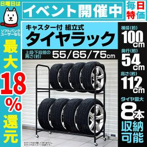 タイヤラック タイヤスタンド 収納 保管 タイヤ収納 スリムタイプ キャスター付|pickupplazashop