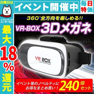 VRゴーグルスマホ VR BOX ヘッドセット 3Dメガネ 3D眼鏡 3D グラス 240個セット ...