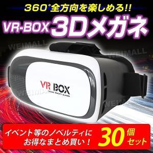 VRゴーグルスマホ VR BOX ヘッドセット 3Dメガネ 3D眼鏡 3D グラス 30個セット ノ...