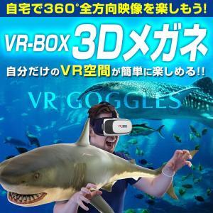 VR ゴーグル スマホ VR BOX ヘッドセット 3Dメガネ 3D眼鏡 3D グラス|pickupplazashop|02